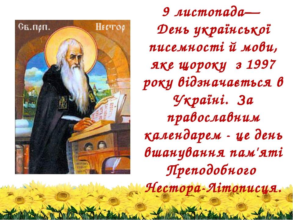 Сценарий до дня української писемності