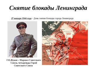 Снятие блокады Ленинграда 27 января 1944 года – День снятия блокады города Л