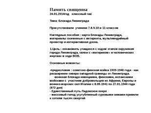 Память священна 24.01.2014год классный час  Тема: Блокада Ленинграда  Прису