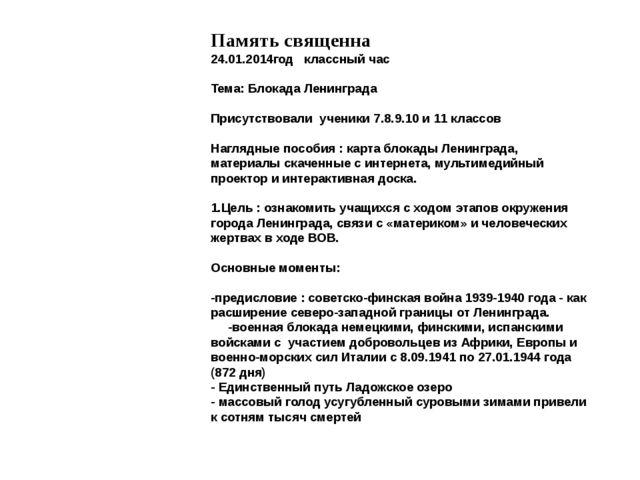 Память священна 24.01.2014год классный час  Тема: Блокада Ленинграда  Прису...