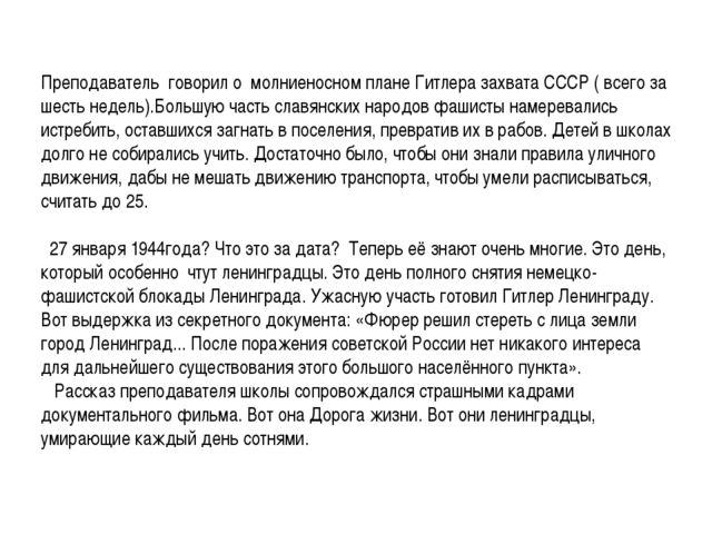 Преподаватель говорил о молниеносном плане Гитлера захвата СССР ( всего за ше...