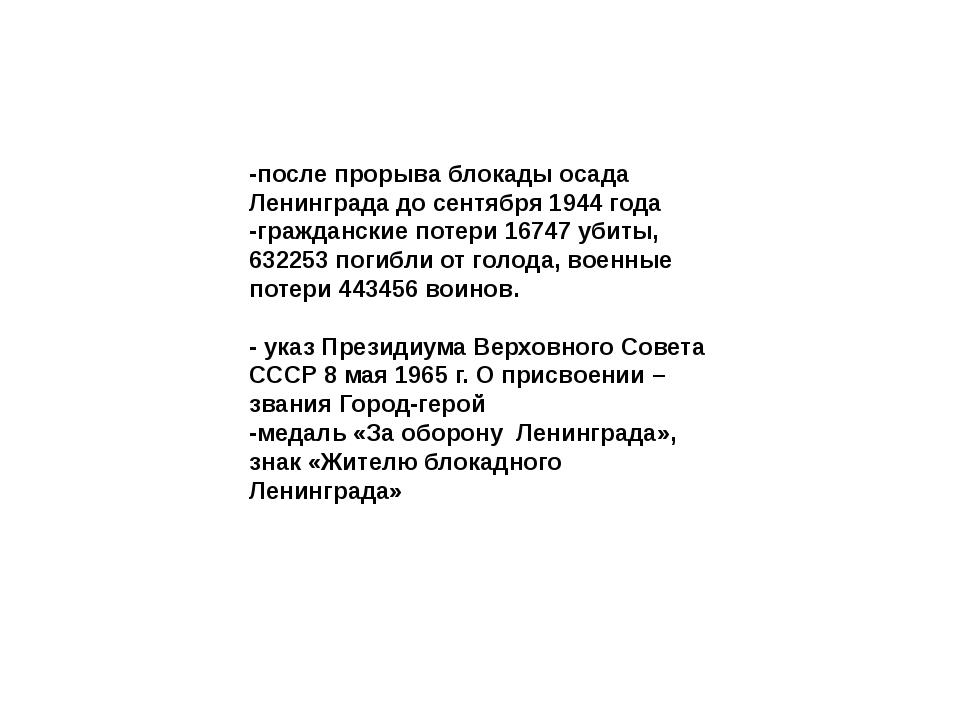 -после прорыва блокады осада Ленинграда до сентября 1944 года -гражданские п...