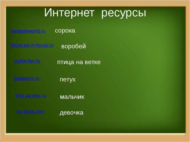 fantastikworld.ru сорока forum.art-in-focus.ru воробей myltik-fan.ru птица на...
