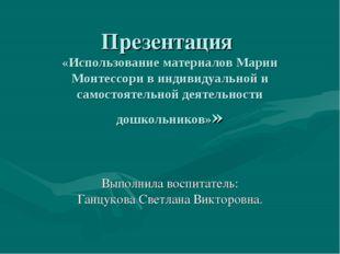 Презентация «Использование материалов Марии Монтессори в индивидуальной и сам