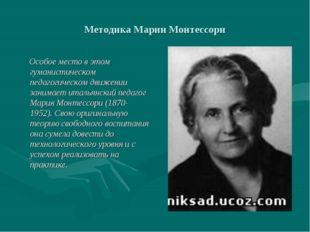 Методика Марии Монтессори Особое место в этом гуманистическом педагогическом