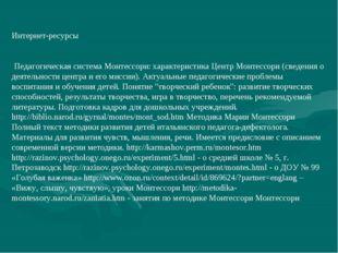 Интернет-ресурсы Педагогическая система Монтессори: характеристика Центр Монт