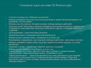 Основные идеи системы М.Монтессори Система основана на следующих положениях: