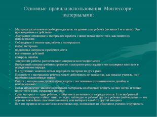 Основные правила использования Монтессори-материалами: Материал расположен