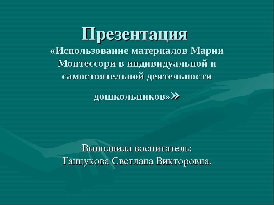 Презентация «Использование материалов Марии Монтессори в индивидуальной и сам...