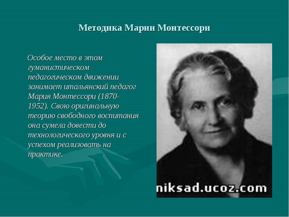 Методика Марии Монтессори Особое место в этом гуманистическом педагогическом...