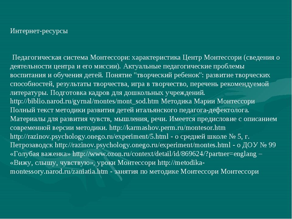 Интернет-ресурсы Педагогическая система Монтессори: характеристика Центр Монт...