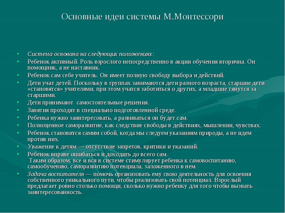 Основные идеи системы М.Монтессори Система основана на следующих положениях:...
