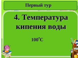 Первый тур 4. Температура кипения воды 100оС