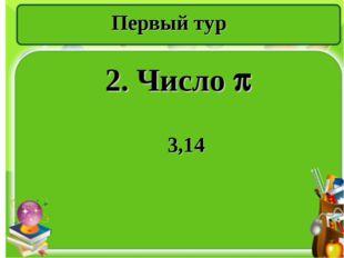 Первый тур 2. Число p 3,14