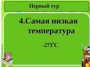 Первый тур 4.Самая низкая температура -273оС