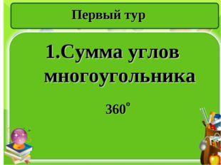 Первый тур 1.Сумма углов многоугольника 360о