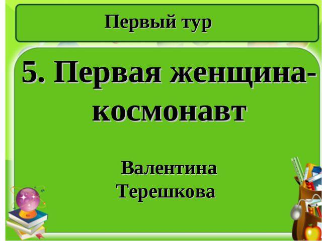 Первый тур 5. Первая женщина-космонавт Валентина Терешкова