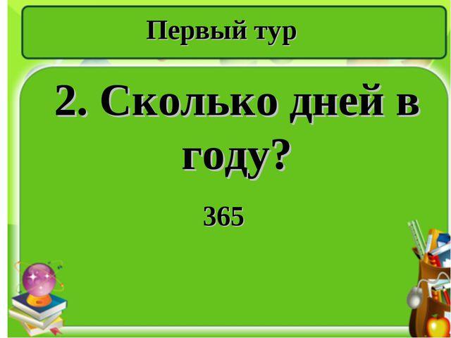 Первый тур 2. Сколько дней в году? 365