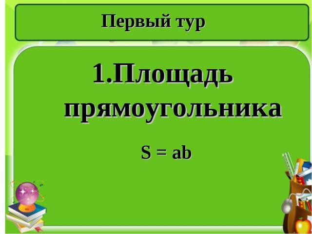 Первый тур 1.Площадь прямоугольника S = ab