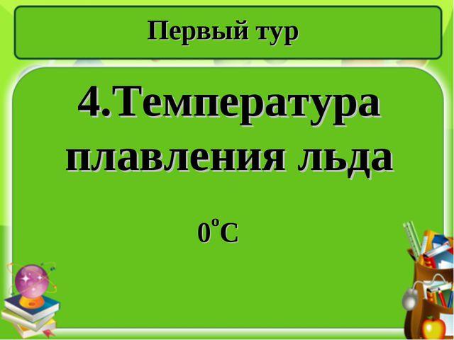 Первый тур 4.Температура плавления льда 0оС