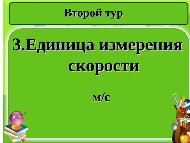 Второй тур 3.Единица измерения скорости м/с