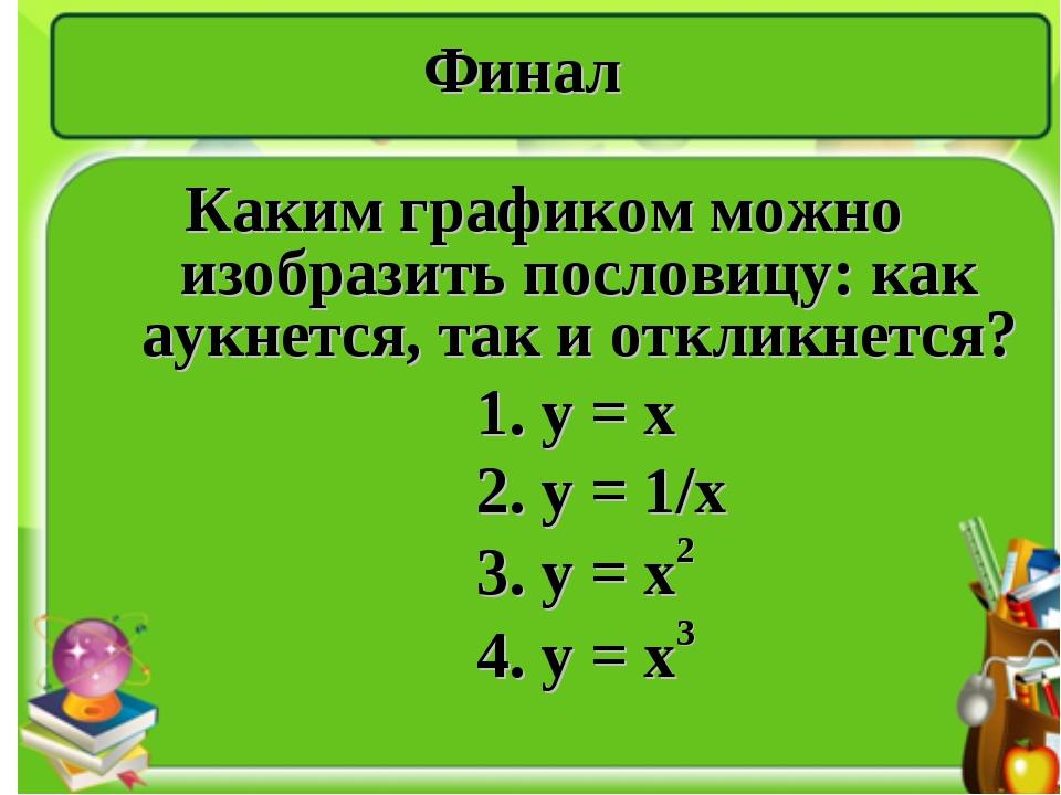 Финал Каким графиком можно изобразить пословицу: как аукнется, так и откликне...