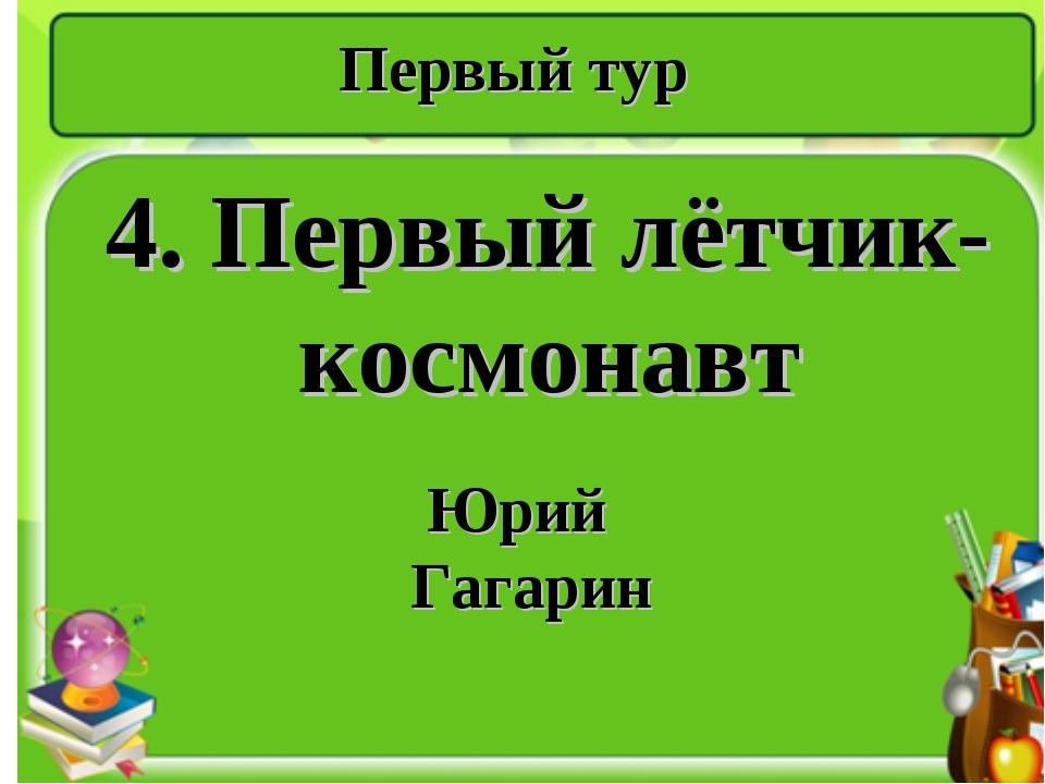 Первый тур 4. Первый лётчик-космонавт Юрий Гагарин