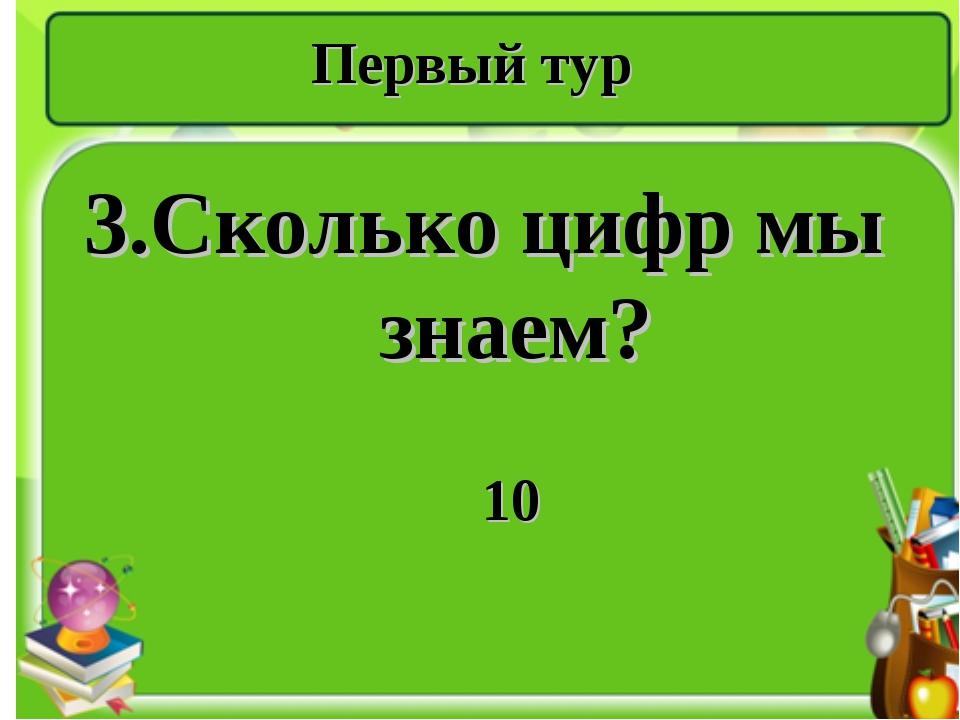 Первый тур 3.Сколько цифр мы знаем? 10