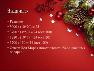 Задача 5 Решение 5000 : (10*20) = 25 3700 : (3*50) = 24 (ост 100) 1220 : (10*