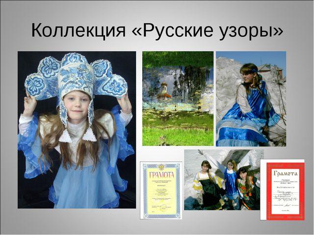 Коллекция «Русские узоры»