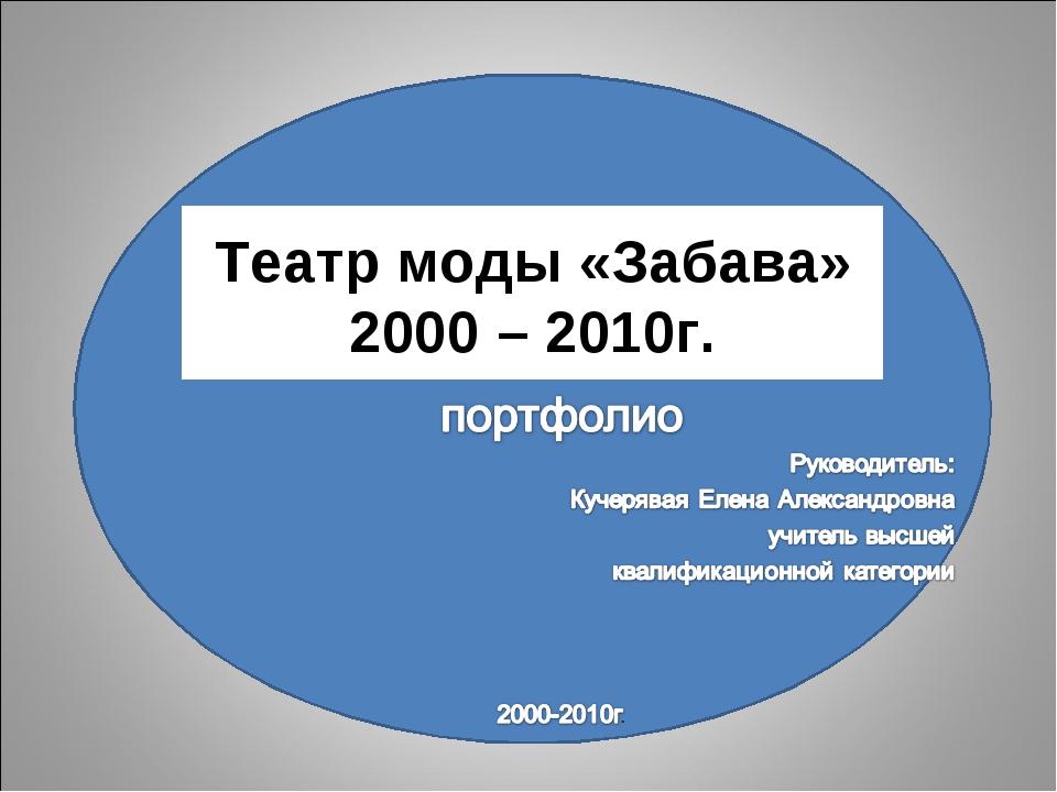 Театр моды «Забава» 2000 – 2010г.
