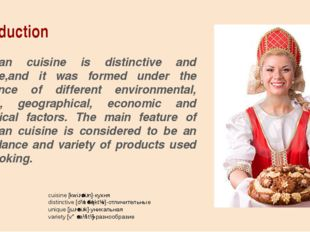 Introduction Russian cuisine is distinctive and unique,and it was formed unde