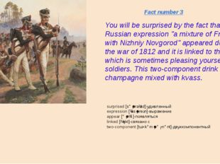 Fact number 3 You will be surprised by the fact that the Russian expression ""