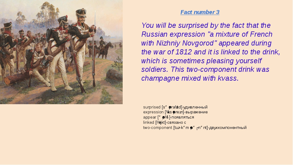 "Fact number 3 You will be surprised by the fact that the Russian expression ""..."
