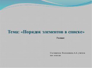 Тема: «Порядок элементов в списке» 3 класс Составитель: Волосникова А.А. учит