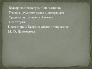 Брадарова Кенжегуль Канапьяновна Учитель русского языка и литературы Средняя