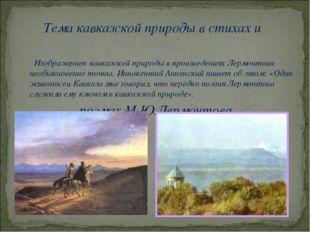 Тема кавказской природы в стихах и поэмах М.Ю.Лермонтова. Изображения кавказ