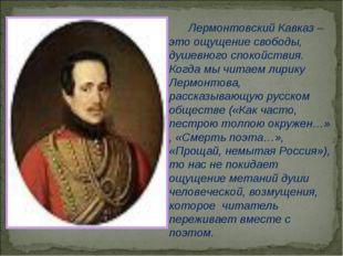 Лермонтовский Кавказ – это ощущение свободы, душевного спокойствия. Когда мы