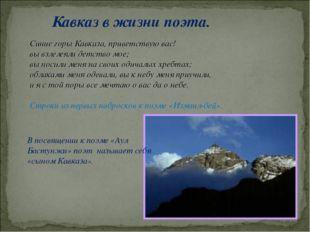 Кавказ в жизни поэта. В посвящении к поэме «Аул Бастунжи» поэт называет себя