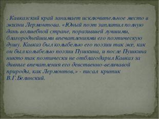 . Кавказский край занимает исключительное место в жизни Лермонтова. «Юный поэ