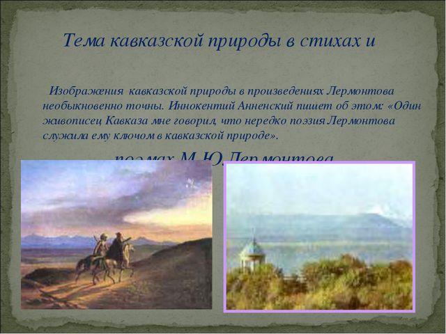 Тема кавказской природы в стихах и поэмах М.Ю.Лермонтова. Изображения кавказ...