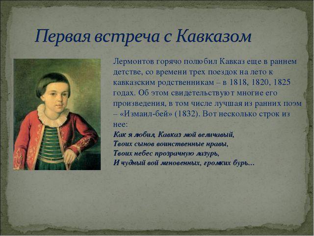 Лермонтов горячо полюбил Кавказ еще в раннем детстве, со времени трех поездок...