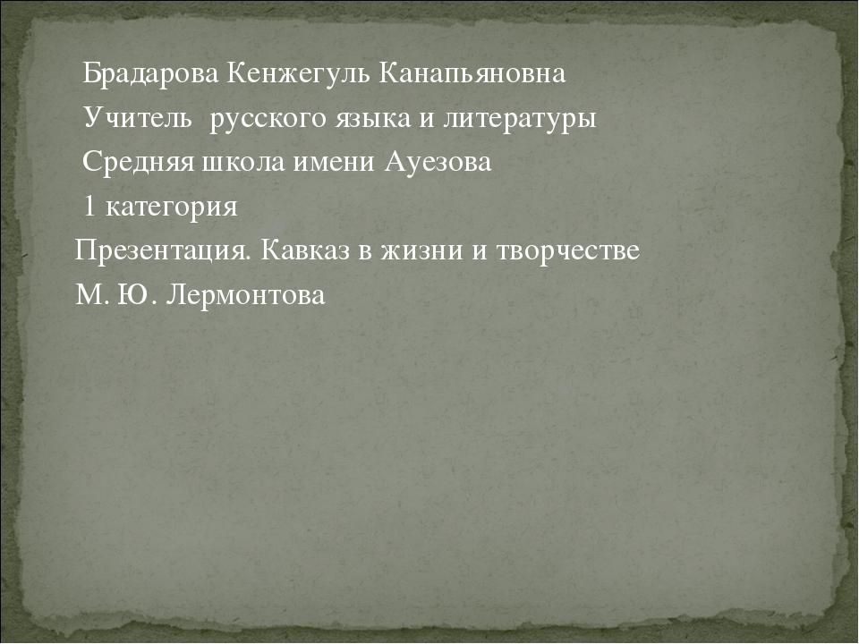 Брадарова Кенжегуль Канапьяновна Учитель русского языка и литературы Средняя...