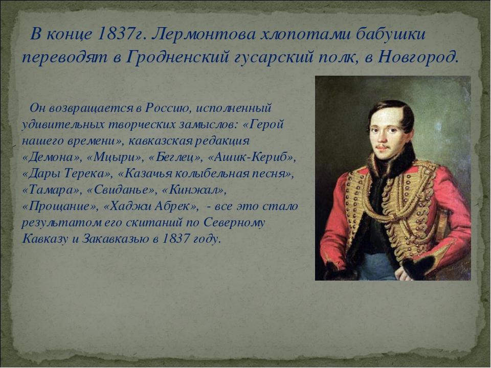 В конце 1837г. Лермонтова хлопотами бабушки переводят в Гродненский гусарски...