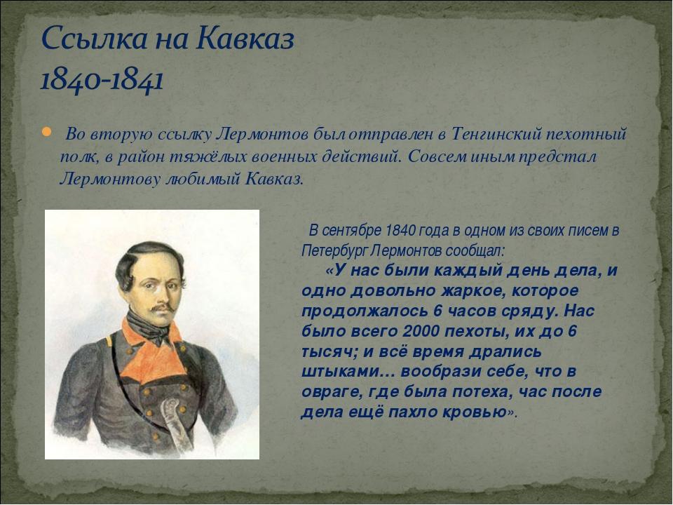 Во вторую ссылку Лермонтов был отправлен в Тенгинский пехотный полк, в район...