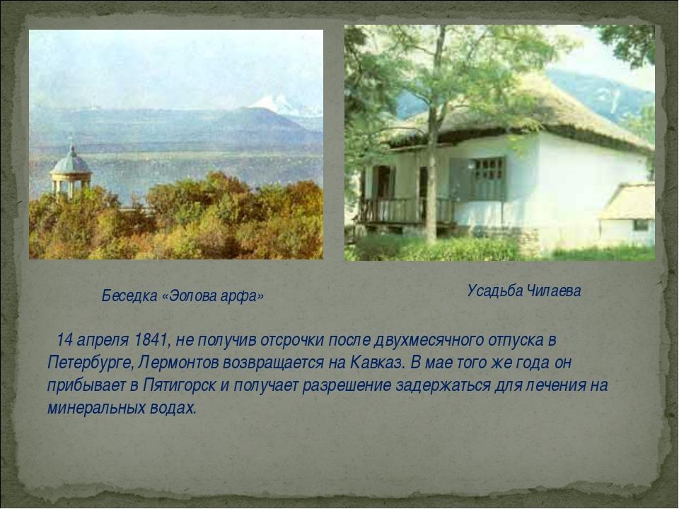 Беседка «Эолова арфа» Усадьба Чилаева 14 апреля 1841, не получив отсрочки пос...