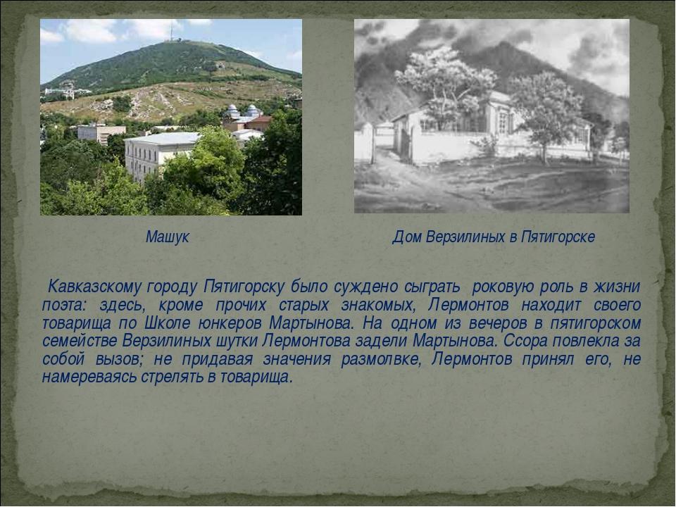 Машук Дом Верзилиных в Пятигорске Кавказскому городу Пятигорску было суждено...