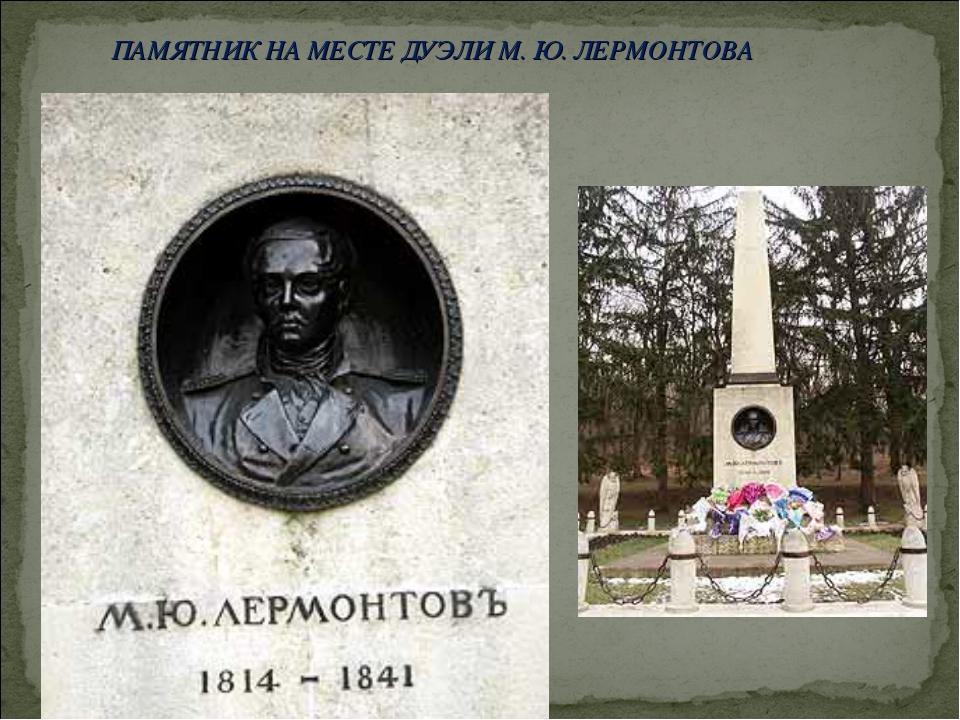 ПАМЯТНИК НА МЕСТЕ ДУЭЛИ М. Ю. ЛЕРМОНТОВА