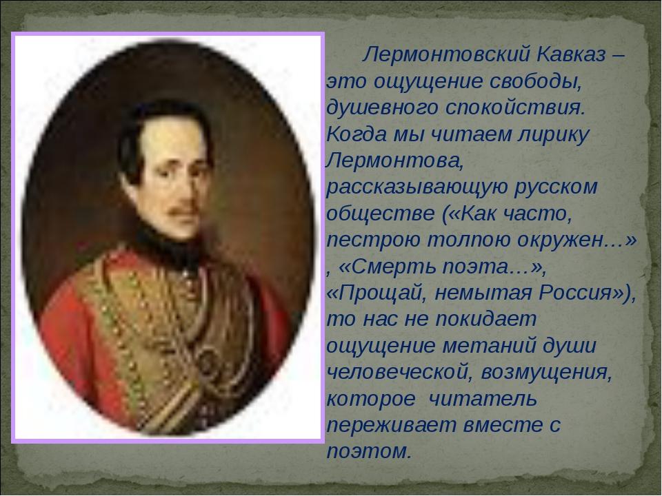 Лермонтовский Кавказ – это ощущение свободы, душевного спокойствия. Когда мы...