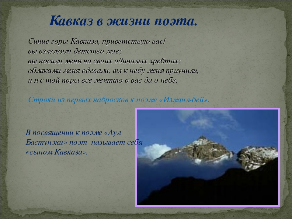 Кавказ в жизни поэта. В посвящении к поэме «Аул Бастунжи» поэт называет себя...